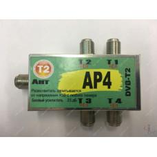 Усилитель разветвитель АР4 DVB-T2