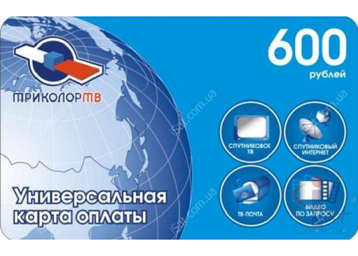 Универсальная карта оплаты (УКО). 600 рублей