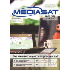 Журнал MediaSat