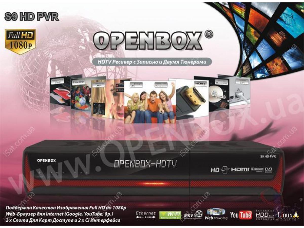 Спутниковый ресивер Openbox S9 HD TWIN PVR (2xDVB S2)